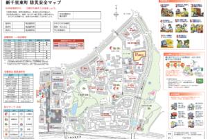 2015新千里東町防災安全マップ