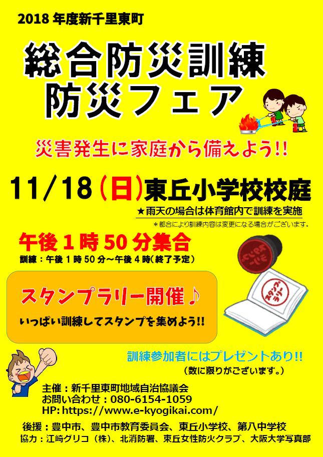 2018総合防災訓練ポスター