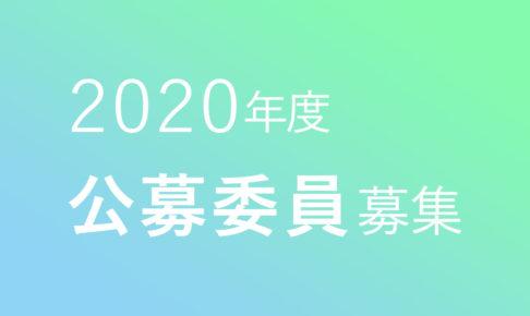 2020年度公募委員募集