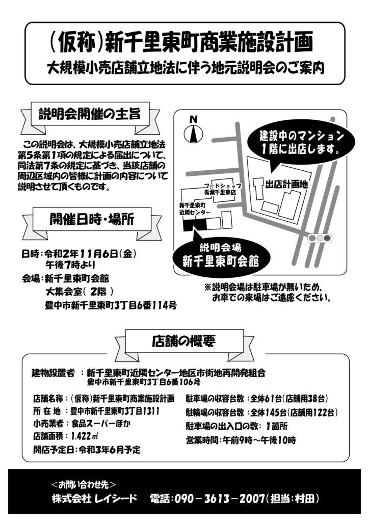 (仮称)新千里東町商業施設計画 大規模小売店舗立地法に伴う地元説明会のご案内