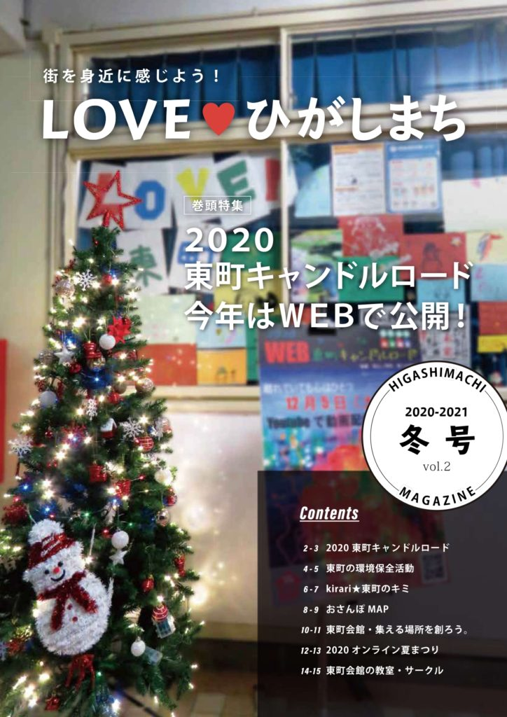 2020年12月25日発行LOVEひがしまち冬号(vol.2)