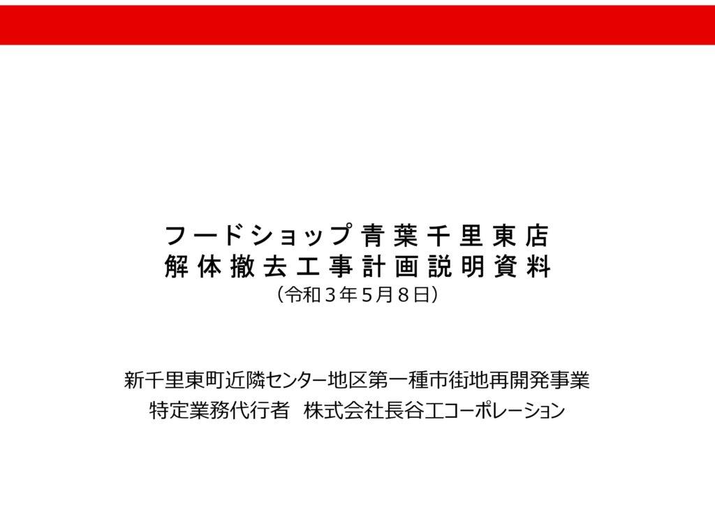 フードショップ青葉千里東店 解体撤去工事計画説明資料