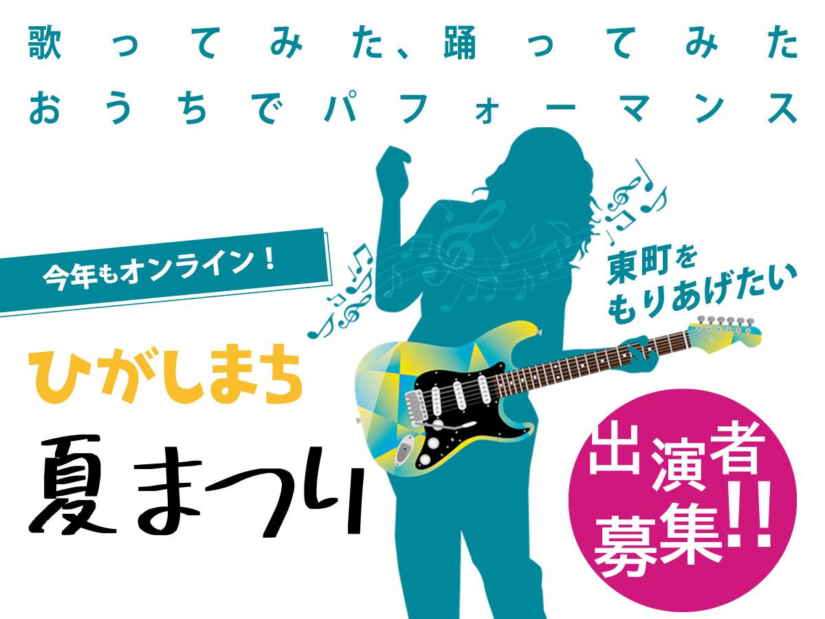 2021ひがしまち夏まつり 出演者募集!!