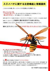 スズメバチに関する注意喚起と情報提供